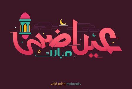 -عيد-الاضحى